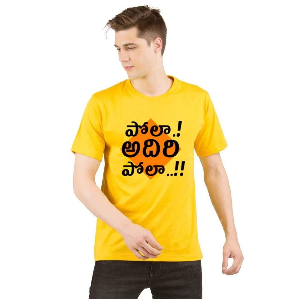 Pola adiripola Telugu T shirt